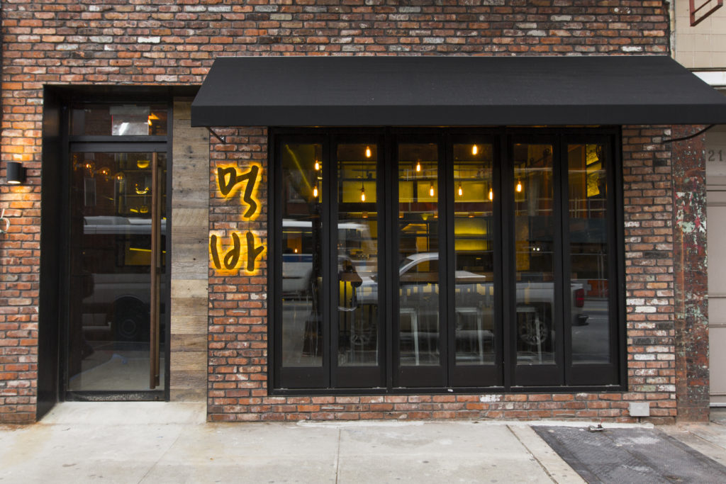 Mokbar is on Flatbush near Bergen. Photo: Mokbar